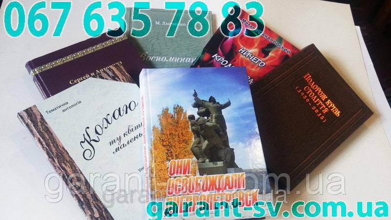 Печать книг форматов А5, А4, А6 от одного экземпляра, фото 1