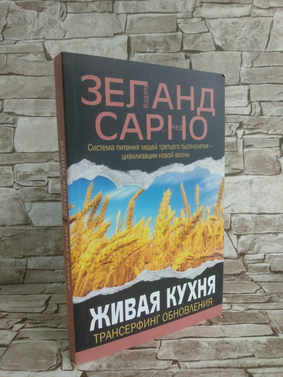 """Книга  """"Живая кухня. Трансерфинг обновления"""" Вадим Зеланд"""