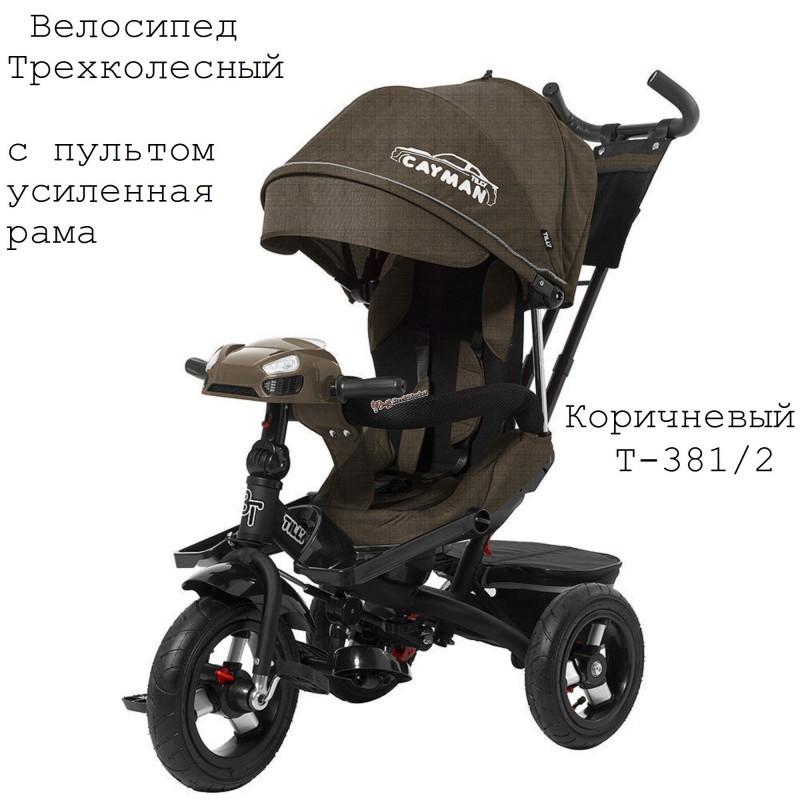 Велосипед трехколесный TILLY CAYMAN T-381/2 с пультом и усиленной рамой Коричневый лен