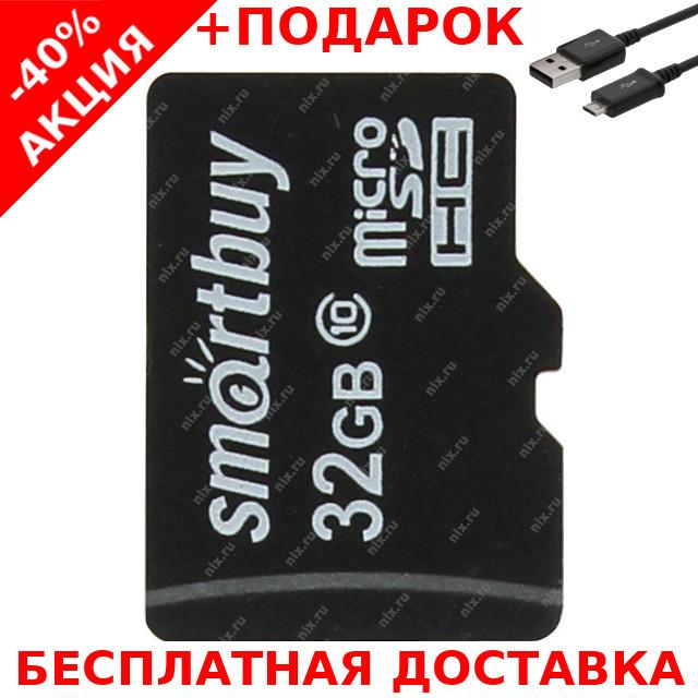 Карта памяти MicroSD 32Gb Class10 флеш карта 32ГБ sd card микро сд со склада + зарядный USB - micro USB кабель