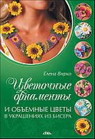 Цветочные орнаменты и объемные цветы в украшениях из бисера