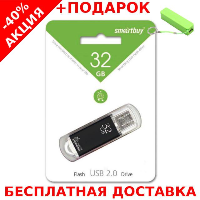 USB Flash Drive Smartbuy 32gb матовый флешка накопитель флеш-носитель + powerbank 2600 mAh