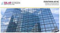 Солнцезащитная наружная серебристая пленка Solar Screen Silver 60 XC, светопропускаемость 40% 1.52 м
