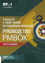 Руководство к своду знаний по управлению проектами (Руководство PMBOK-6 издание) на русском языке