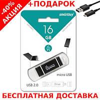 USB Flash Drive Smartbuy 16gb матовый флешка накопитель флеш-носитель + зарядный USB - micro USB кабель