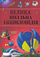 Махаон Велика шкільна енциклопедія (червона)