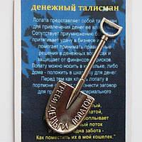 """Талисман для привлечения богатства """"Греби деньги лопатой"""" (15х45мм).."""