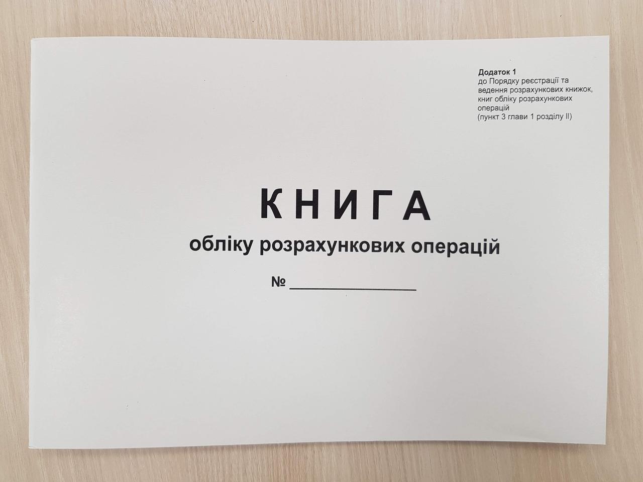 Книга обліку розрахункових операцій додаток 1,  А4, альбомная, офсет
