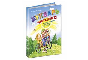 Буквар для дошкільнят: Читайка А4 В.Федіенко Рос Школа