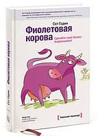 Фиолетовая корова. Сделайте свой бизнес выдающимся - Сет Годин (353642)