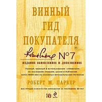 Винный гид покупателя. 7-е издание без футляра. Роберт М. Паркер.