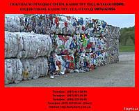 Закупаем вторичные отходы : стрейч, пленка, лом пластмасс