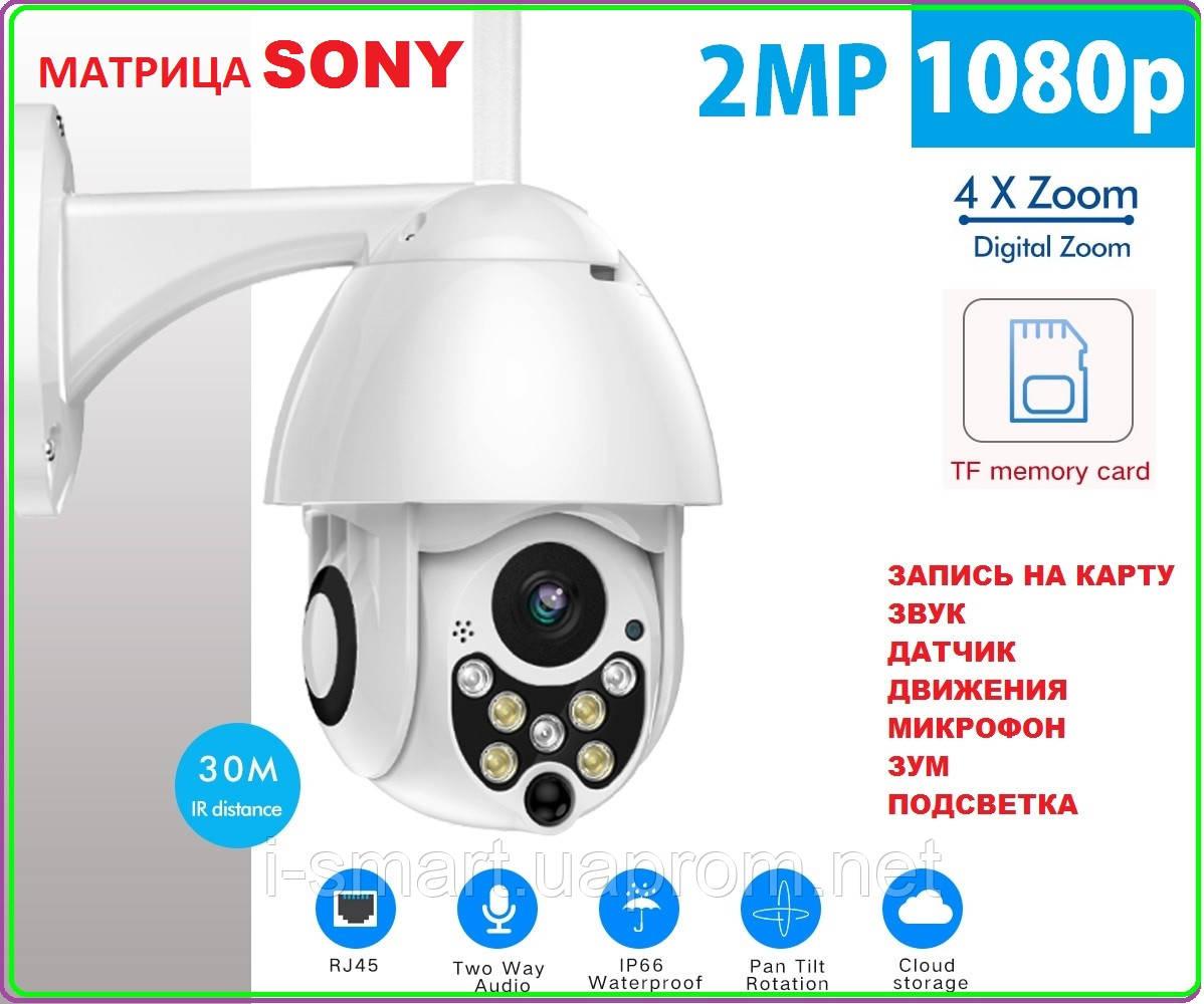 Ip wifi PTZ camera 1080p + sd record + запись звука микрофон sd card