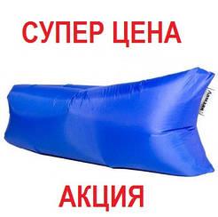 Надувной Ламзак, лежак, шезлонг, Lamzac