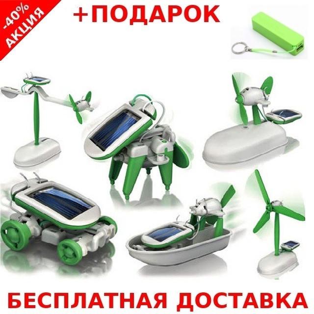 Игрушка-конструктор для ребенка Solar Robot 6 в 1 MAT CASE на солнечной батарее Green energy + павербанк