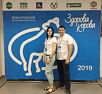 """Компанія ТОВ """"УКРВЕТ"""" Приймає активну участь у Іншому Міжнародному Ветеринарному Форумах """"ЗДОРОВА КОРОВА 2019"""""""