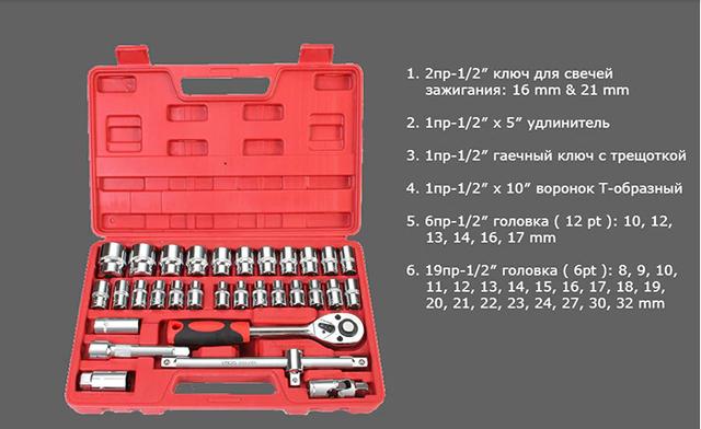 Набор инструментов socket tools set 32 предмета для ремонта авто. - фото 1