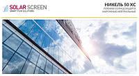 Солнцезащитная наружная светло-серая пленка Solar Screen Nickel 50 XC, светопропускаемость 47% 1.52 м