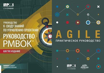 Руководство к своду знаний по управлению проектами (Руководство PMBOK-6) + Agile. Комплект