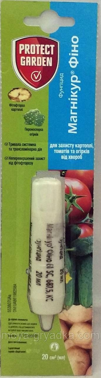 Фунгіцид для захисту томатів, огірків та інш. Магнікур Фіно 20  мл (Інфініто)
