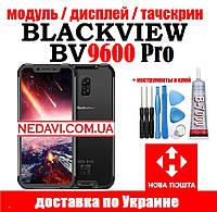 Модуль Blackview BV9600 Pro / Дисплей+тачскрин (сенсор) / черный + инструменты и клей в подарок!