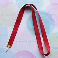 Репсовая лента для медалей и наград, красная, 15мм, 75см