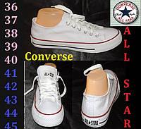 Кеды Converse (Конверс). Белые фирменные кеды
