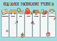 Плакат недельное расписание уроков, А3 ламинация