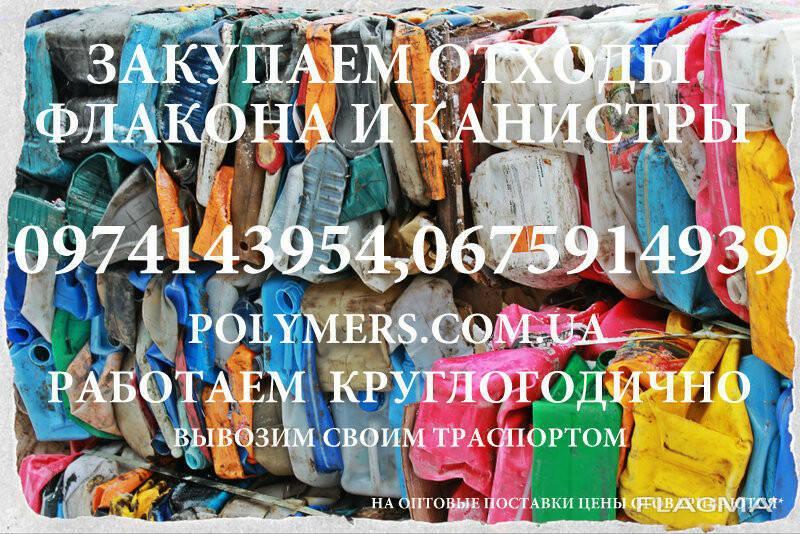 Купуємо відходи пластмас флакона і каністри ПНД, ПС, ПП...