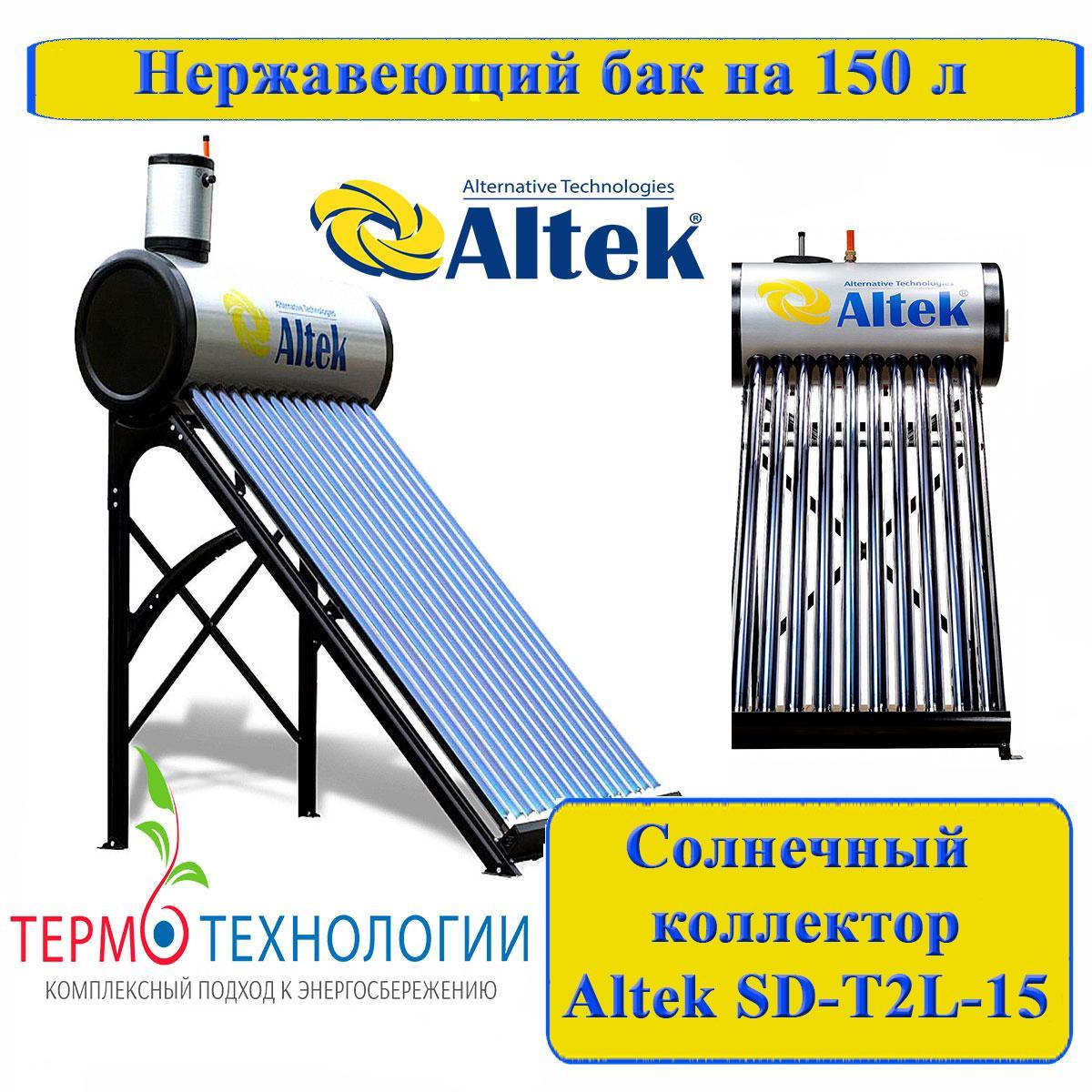 Сезонный солнечный коллектор Altek SD-T2L-15. Бак из нержавеющей стали