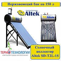 Сезонный солнечный коллектор Altek SD-T2L-15. Бак из нержавеющей стали, фото 1