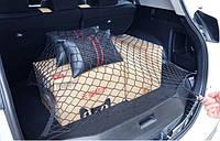 Сетка универсальная в багажник автомобиля. Размер 115*60 см