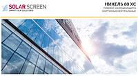 Солнцезащитная наружная серая пленка Solar Screen Nickel 80 XC, светопропускаемость 20% 1.52 м