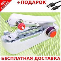 Карманная мини швейная машинка с нитками для шитья ручная швейная машинка + шнур зарядки