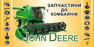 Запчасти на комбайн John Deere