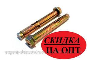 Анкер с гайкой распорный М12х130