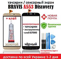 Тачскрин Bravis А553 Discovery  сенсор для мобильного телефона ( АКЦИЯ - Защитное стекло в подарок!) + инструменты и клей