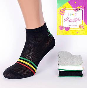 Женские короткие носки с сеткой Настя 246. В упаковке 12 пар.