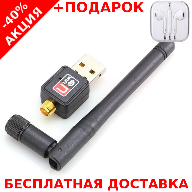 USB WiFi беспроводной адаптер Wireless LAN USB 802.11 + наушники iPhone 3.5