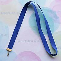 Репсовая лента для медалей и наград, синяя, 15мм, 75см