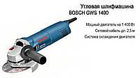Болгарка BOSCH GWS1400 / Гарантия 1 год (ушм бош 1400Вт 125 круг) 1 год гарантии