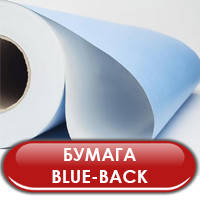 Печать на бумаге блюбек-36грн.(1м2)