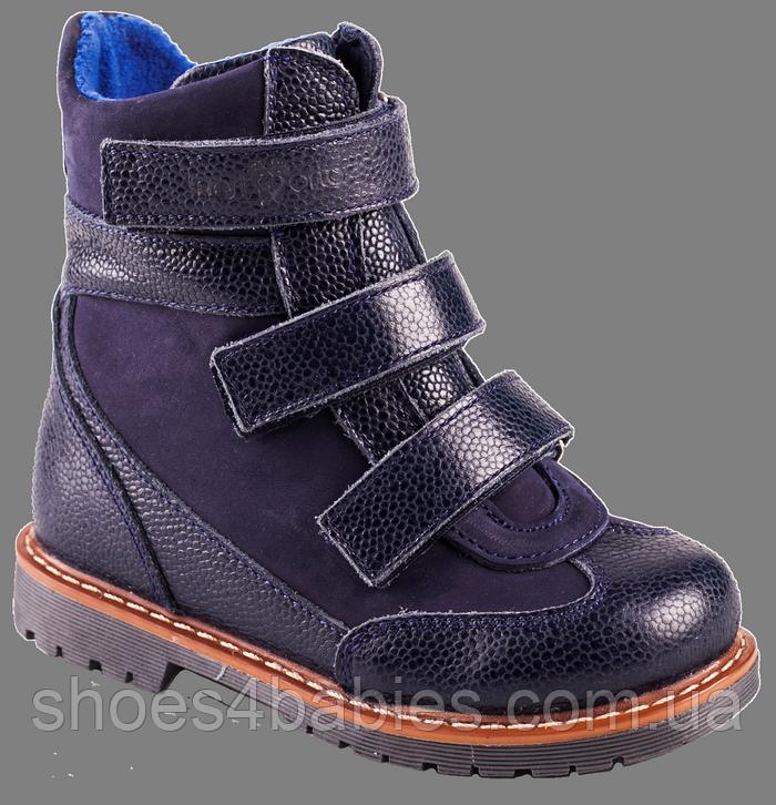 Детские ортопедические ботинки на мальчиков 4Rest-Orto 06-548  р-р. 31-36