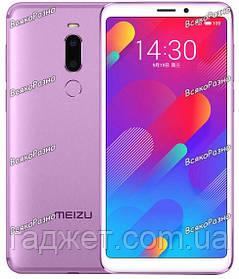 Смартфон Meizu M8 4/64Gb (Purple)