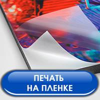 Печать на самоклеющейся плёнке – 85 грн. (1м2)