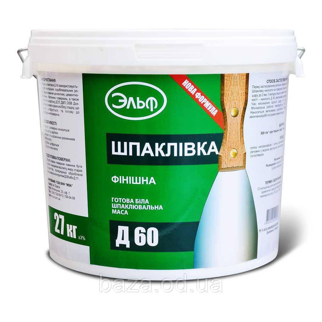 Шпаклевка финишная Эльф Д60, 27 кг