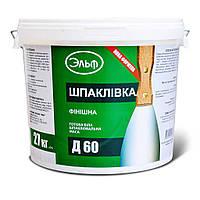 Шпаклівка фінішна Ельф Д60, 27 кг