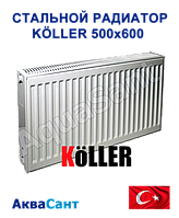 Стальной радиатор Koller 500x600 тип 22 боковое подключение