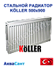 Стальной радиатор Koller 500x900 тип 22 боковое подключение
