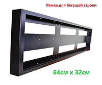 Корпус (рамка) 64см х 32см для изготовления бегущей строки